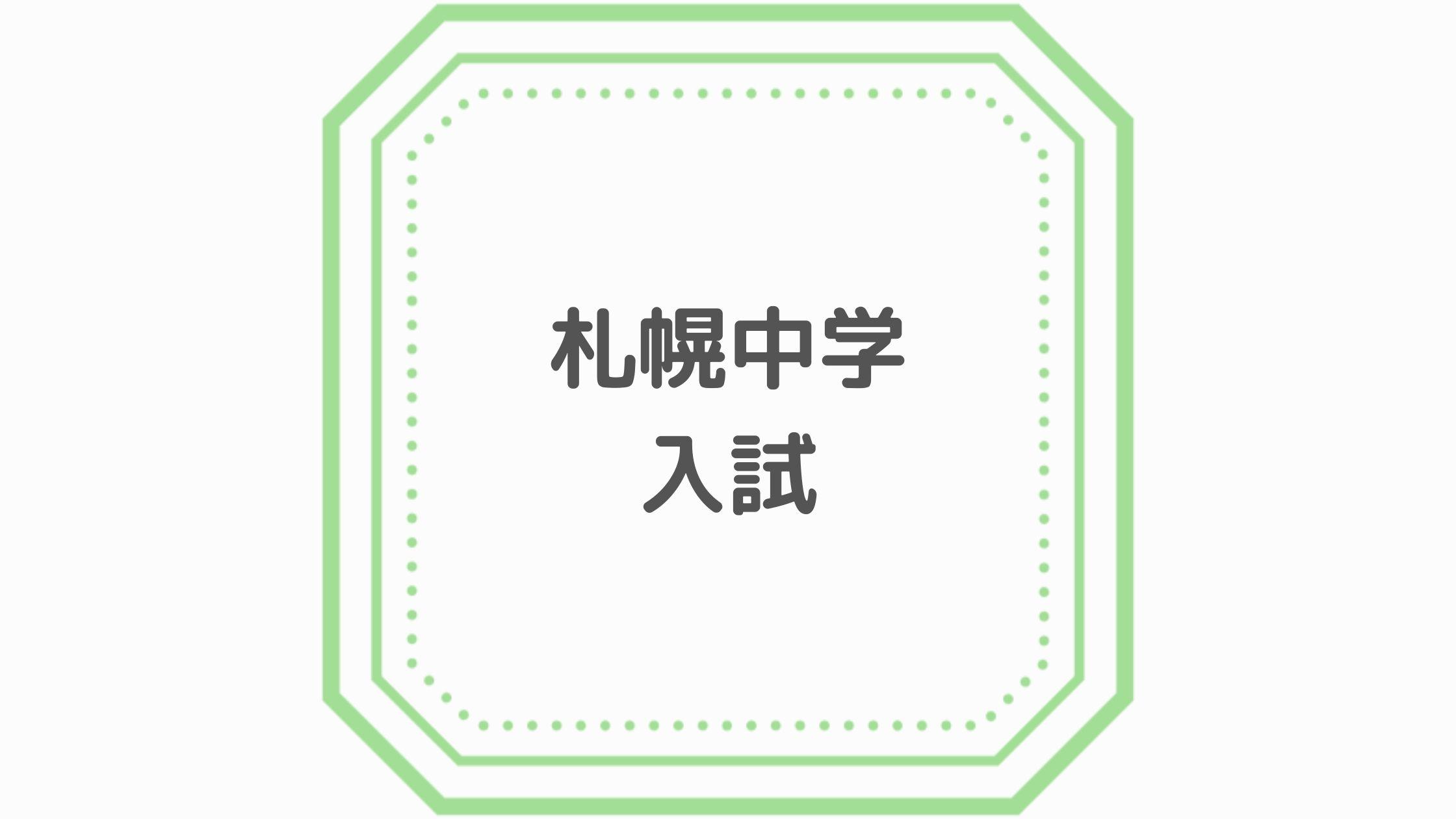 札幌中学入試