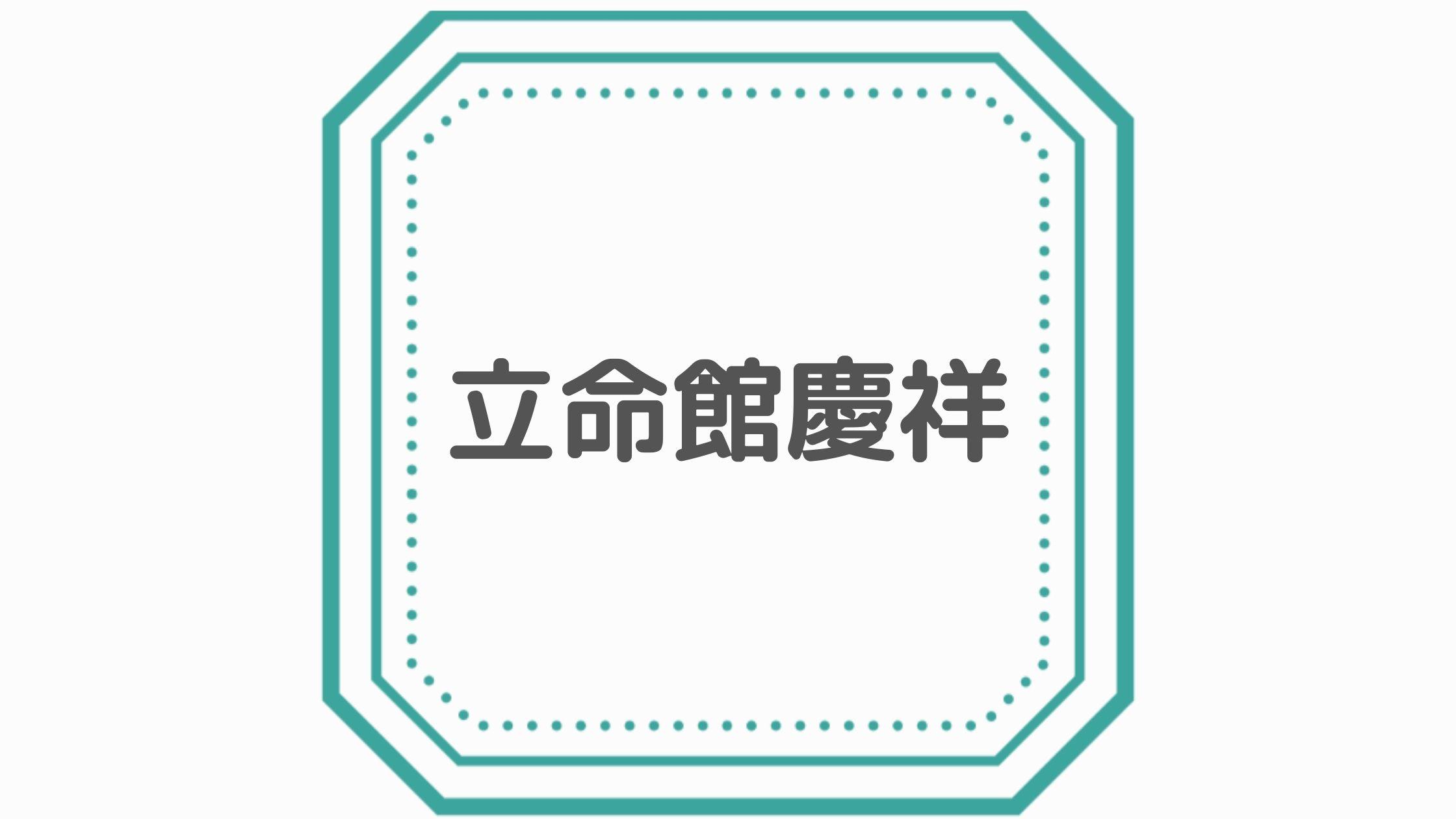 立命館 慶 祥 中学校