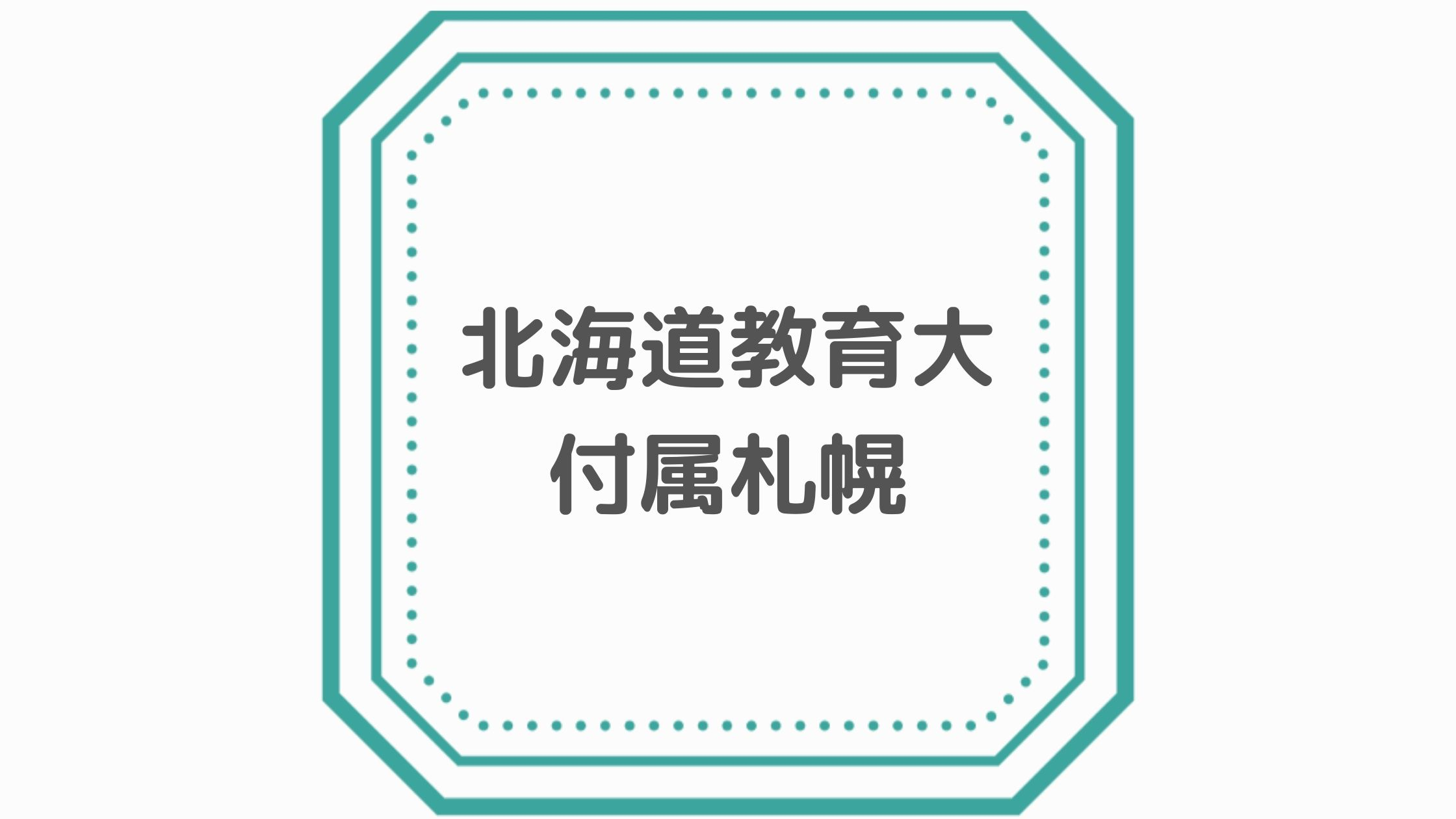 北海道教育大学付属札幌